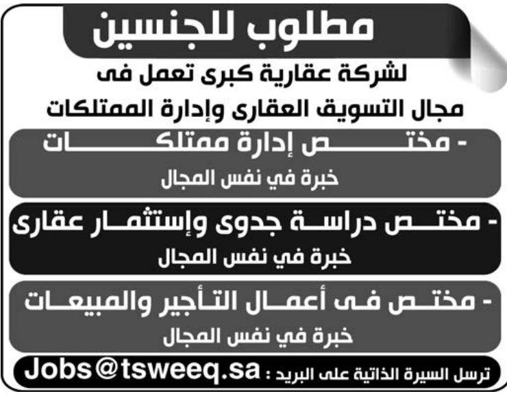 اعلانات الرياض اليوم للجنسين